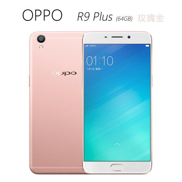 ~玫瑰金~OPPO R9 Plus 自拍專家(64GB)~送128G記憶卡+13000mAh移動電源