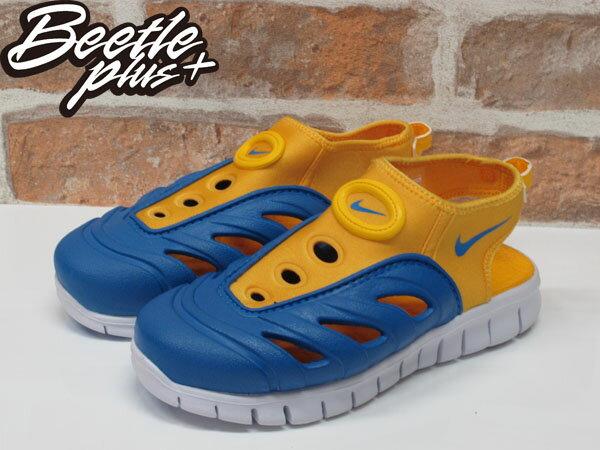 小童 BEETLE NIKE FREE DYNAMO BREEZE PS 藍黃 膠鞋 涼鞋 休閒 童鞋 1