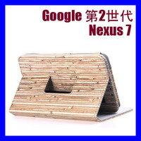 高質感時尚新款木紋側翻支架皮套 卡套  Google Nexus 7 二代 平板電腦保護套 3503★迪飛亞DivelGood★款色最齊★價格最低★
