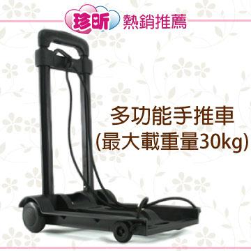 【珍昕】 多功能手推車(最大載重30kg) / 摺疊手推車