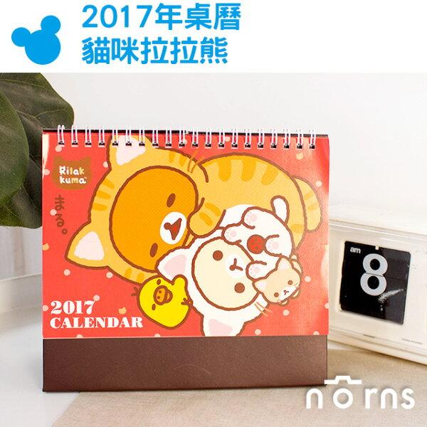 NORNS【2017年桌曆貓咪拉拉熊】正版 行事曆 手帳本月曆Rilakkuma 懶懶熊