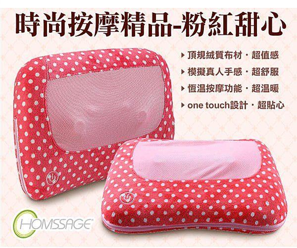 【Homssage】時尚按摩精品 溫熱揉捏舒壓枕按摩枕 背部 肩頸 腰部 腿部按摩器 粉紅甜心款