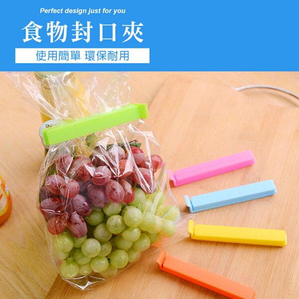 食品封口夾 【HA-013】 露營 廚房收納 密封夾 食物保鮮 Alice3C
