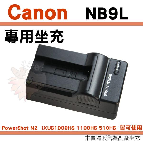 【小咖龍賣場】 Canon NB9L 副廠充電器 座充 坐充 充電器 IXUS 1000HS 500HS A50 PowerShot N2 N 可用