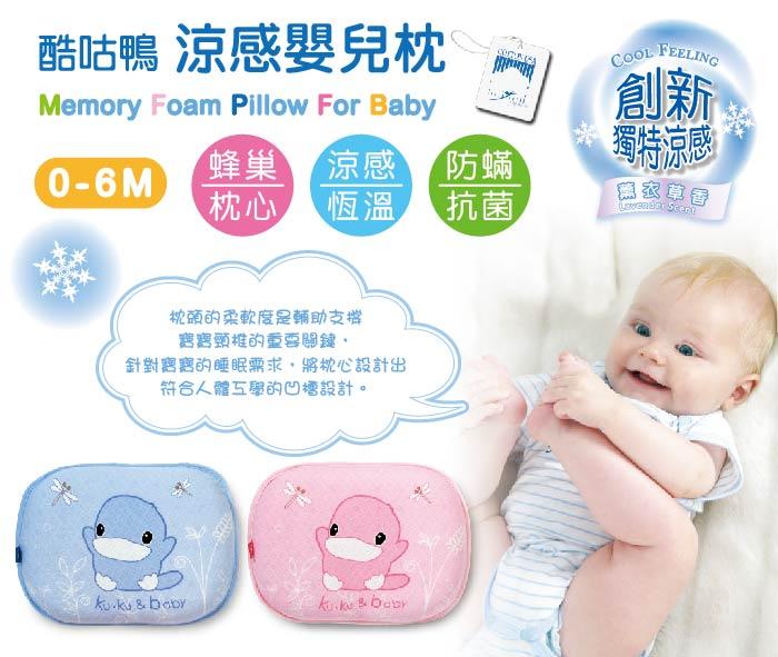 『121婦嬰用品館』KUKU 涼感出生嬰兒枕 2