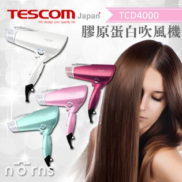 NORNS 【Tescom TCD4000膠原蛋白吹風機】公司貨保固一年 美髮 護髮 負離子吹風機 NA97可參考