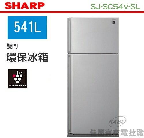 【佳麗寶】-(SHARP夏普)原裝進口系列電冰箱-2門541L【SJ-SC54V-SL】
