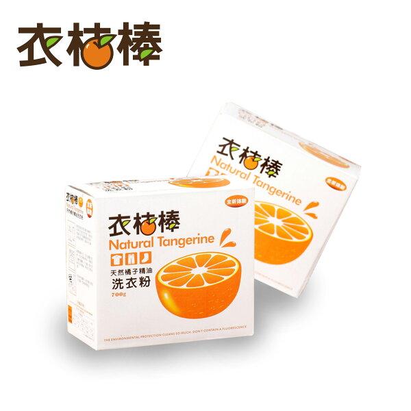 【衣桔棒】天然冷壓萃取橘子精油洗衣粉700g 單盒 70元