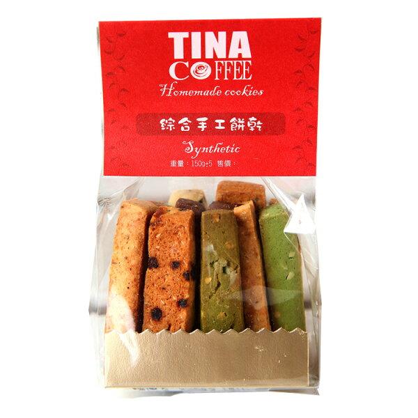 [蕃薯藤]TINA多穀物綜合手工餅乾
