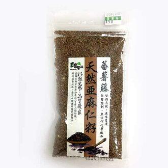 [蕃薯藤]天然亞麻仁籽