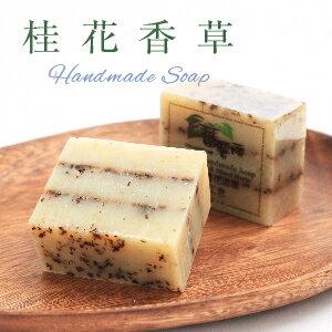 [蕃薯藤]桂花香草手工皂
