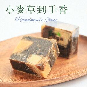 [蕃薯藤]小麥草到手香手工皂