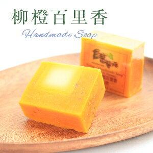 [蕃薯藤]柳橙百里香手工皂