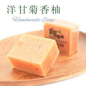 [蕃薯藤]洋甘菊香柚手工皂