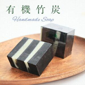 [蕃薯藤]有機竹炭手工皂