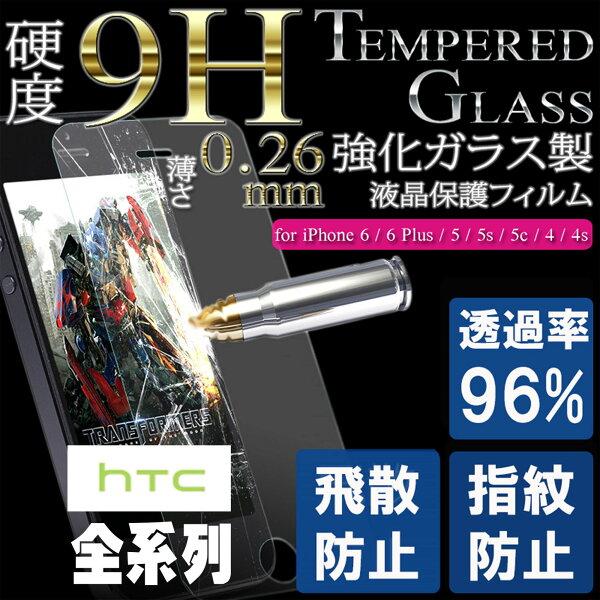 【當日出貨】HTC A9 M9+ E9+ M8 E8 826 蝴蝶3 全系列鋼化玻璃貼 0.26mm 9H AGC 鋼化貼 ROCK-MOOD