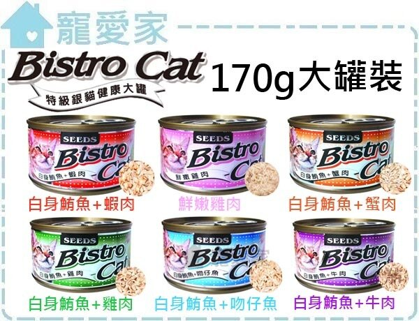 ☆寵愛家☆Bistro銀罐170g,大份量更省錢