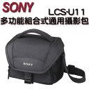 SONY LCS-U11 多功能組合式通用攝影包 相機包 側背包 吸震軟墊設計
