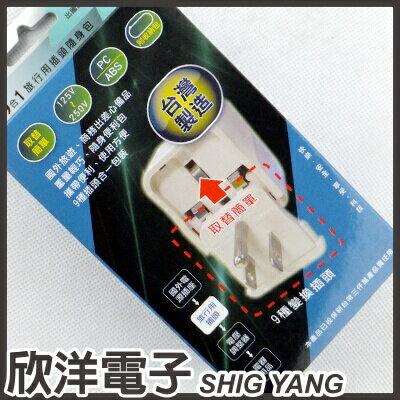 ※ 欣洋電子 ※ 太星電工 9合1隨身包 旅行用插頭 (AA105)