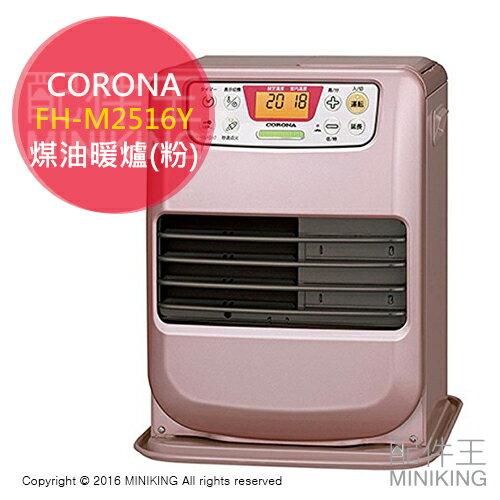 ~ 王~  一年保 CORONA FH~M2516Y 粉 煤油暖爐 7秒點火 9畳 另 R