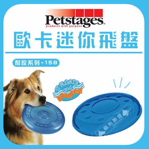 +貓狗樂園+ Petstages【ORKA歐卡。耐咬系列。158。迷你飛盤】220元 - 限時優惠好康折扣