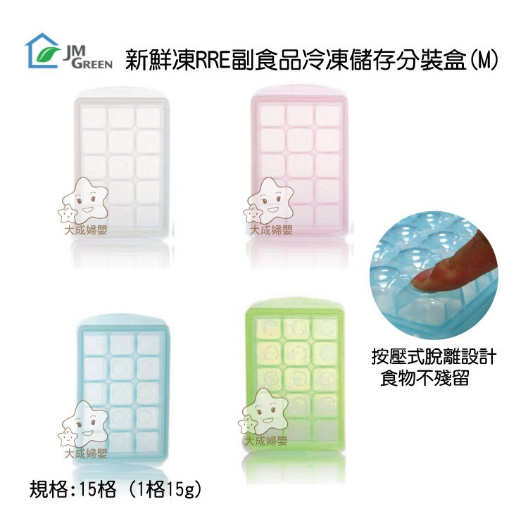 【大成婦嬰】韓國 JMGreen RRE新鮮凍 副食品冷凍儲存分裝盒 (顏色隨機出) 2