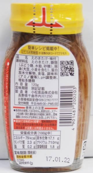 有樂町進口食品 買一送一 日本進口 小松 なめ茸 金茸罐 鹽味 J20 4901487200203 1