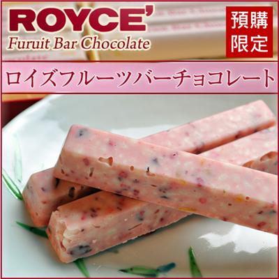 [熱賣日本限定伴手禮]ROYCE綜合莓果巧克力棒|綜合水果巧克力棒10入Fruit Bar Chocolate=預購限定=[僅限低溫配送方式出貨]