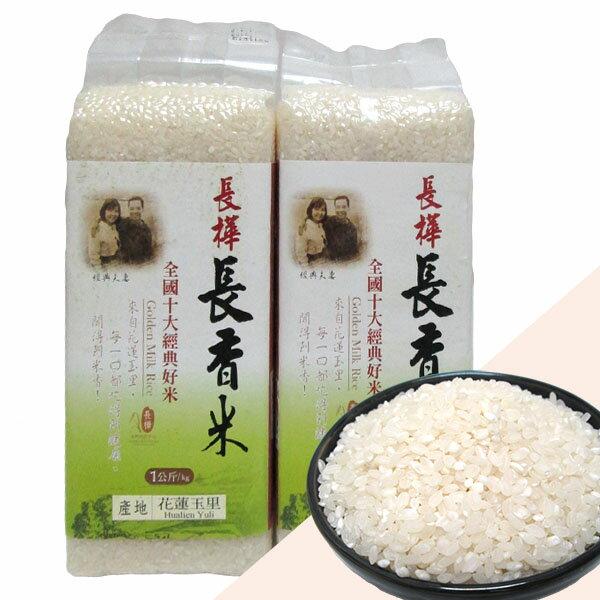 《好客-花蓮水稻米》A025006 長樺 長香米-白米(1kg/包,共兩包)