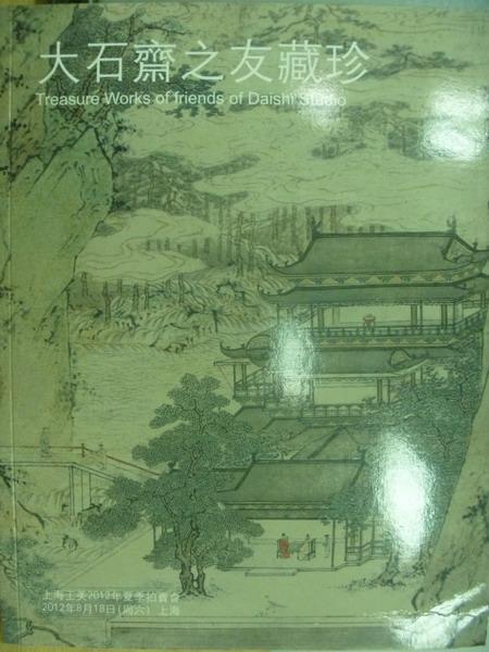 ~書寶 書T4/收藏_YKS~上海工美2012年 拍賣會_大石齋之友珍藏_2012 8