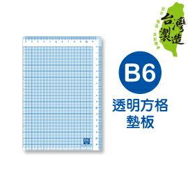 珠友 WA-07032 WANT B6/32K 透明方格墊板