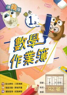 高昇鑫國小作業簿南版數學1上(無解答)