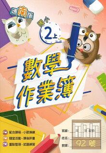 高昇鑫國小作業簿南版數學2上(無解答)