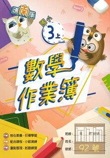 高昇鑫國小作業簿南版數學3上(無解答)