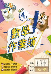 高昇鑫國小作業簿南版數學4上(無解答)