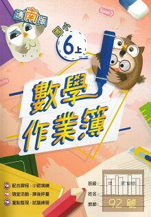 高昇鑫國小作業簿南版數學6上(無解答)