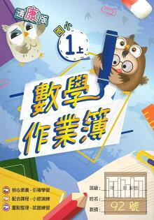 高昇鑫國小作業簿康版數學1上(無解答)