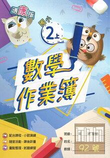 高昇鑫國小作業簿康版數學2上(無解答)