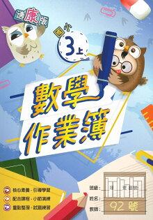 高昇鑫國小作業簿康版數學3上(無解答)