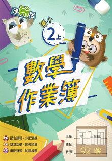 高昇鑫國小作業簿翰版數學2上(無解答)
