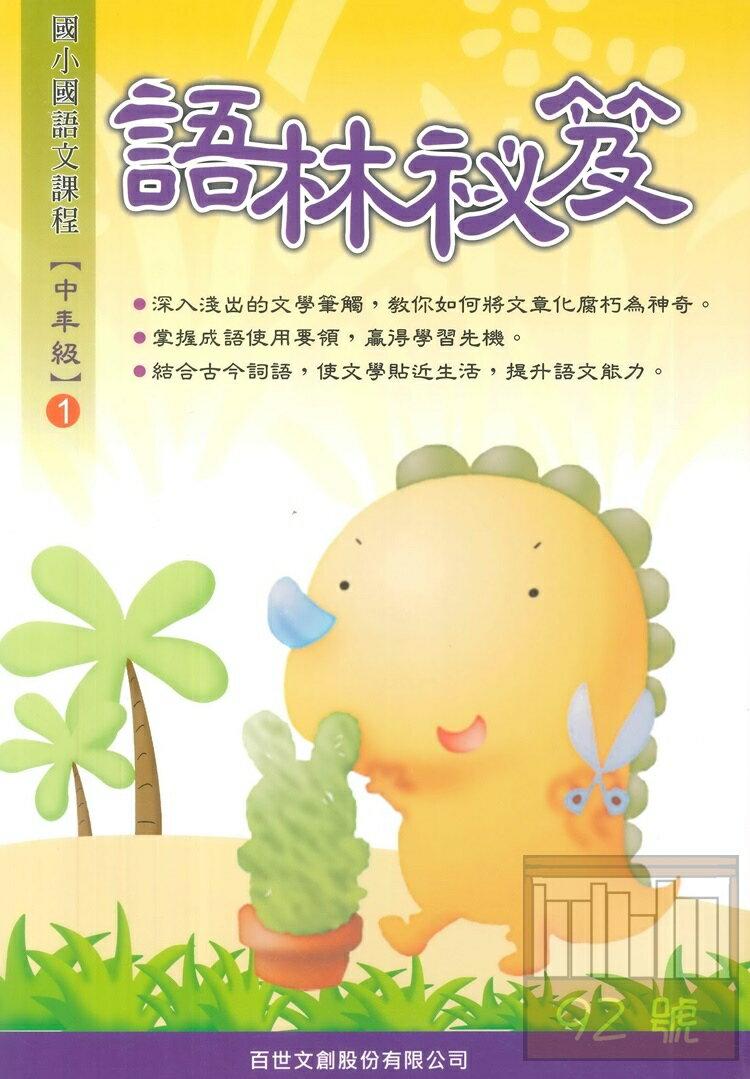 王百世國小語林秘笈中年級1