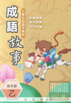大成國小成語故事高年級乙
