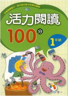 世一國小活力閱讀100分一年級
