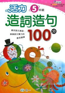 世一國小活力造詞造句100分五年級
