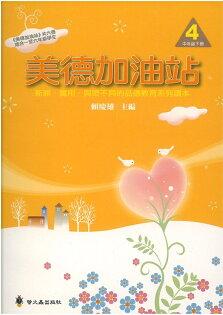 螢火蟲國小美德加油站中年級4