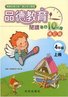 光田國小品德教育閱讀每日10分鐘4年級上冊(修訂版)