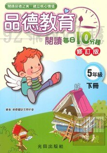 光田國小品德教育閱讀每日10分鐘5年級下冊(修訂版)
