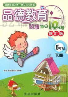 光田國小品德教育閱讀每日10分鐘6年級下冊(修訂版)
