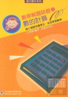 前程國小數學解題訣竅1數的計算