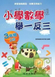 光田國小數學舉一反三3年級上冊